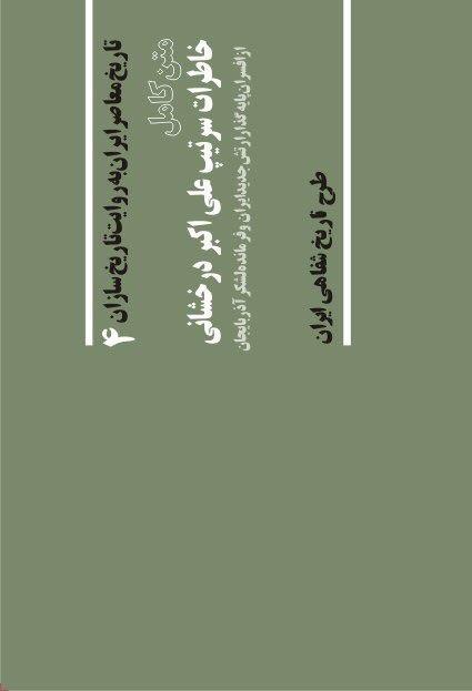 IMG_20200802_113828_834 انتشارات صفحه سفید موسسه شبکه کتاب فرشتگان (انتشارات صفحه سفید) IMG 20200802 113828 834