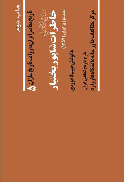 IMG_20200802_113830_908 انتشارات صفحه سفید موسسه شبکه کتاب فرشتگان (انتشارات صفحه سفید) IMG 20200802 113830 908