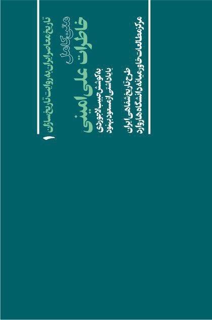 IMG_20200802_113834_919 انتشارات صفحه سفید موسسه شبکه کتاب فرشتگان (انتشارات صفحه سفید) IMG 20200802 113834 919
