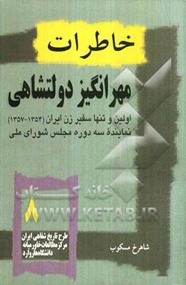 IMG_20200802_113838_252 انتشارات صفحه سفید موسسه شبکه کتاب فرشتگان (انتشارات صفحه سفید) IMG 20200802 113838 252