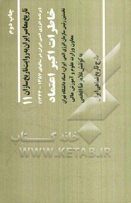 IMG_20200802_113841_664 انتشارات صفحه سفید موسسه شبکه کتاب فرشتگان (انتشارات صفحه سفید) IMG 20200802 113841 664