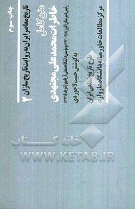 IMG_20200802_113845_007 انتشارات صفحه سفید موسسه شبکه کتاب فرشتگان (انتشارات صفحه سفید) IMG 20200802 113845 007